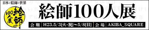 eshi100_490x100.jpg